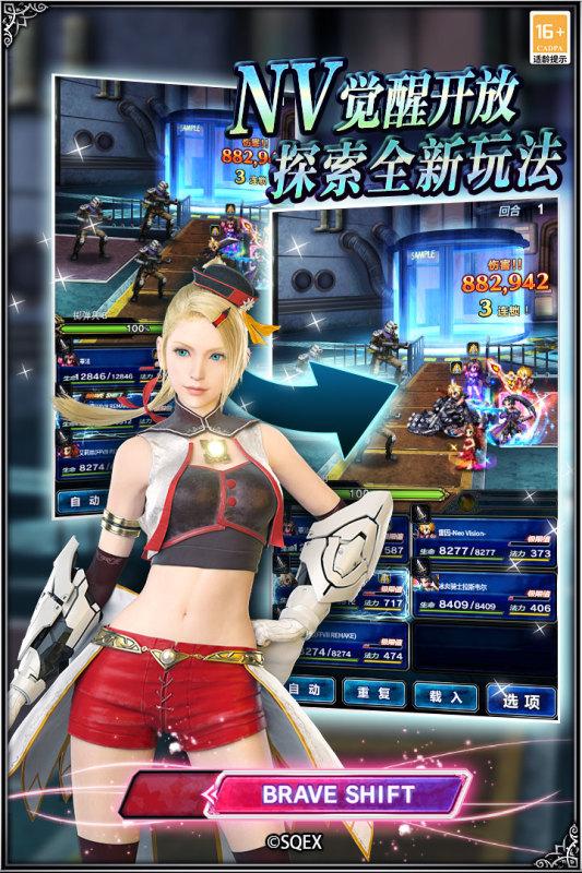 最终幻想勇气启示录破解版 V3.0.00 安卓版截图4