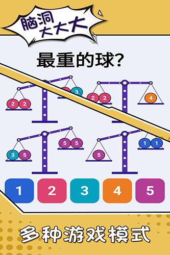 脑洞大大大中文安卓版 V1.0.0 安卓汉化版截图2