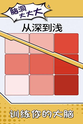 脑洞大大大中文安卓版 V1.0.0 安卓汉化版截图1
