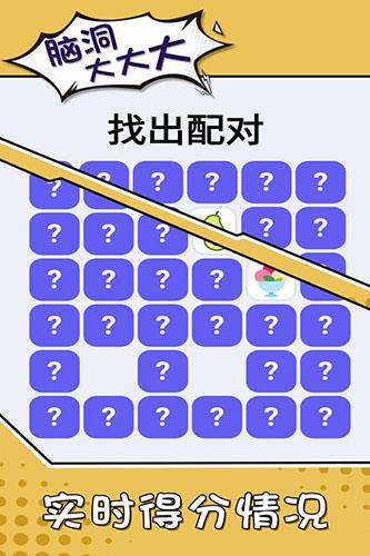 脑洞大大大中文安卓版 V1.0.0 安卓汉化版截图5