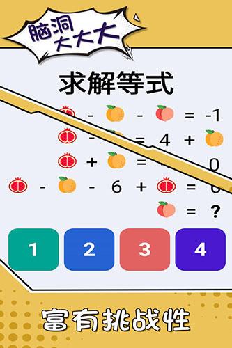 脑洞大大大中文安卓版 V1.0.0 安卓汉化版截图4
