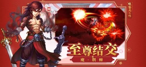 侠客风云传online V11.00 安卓版截图2