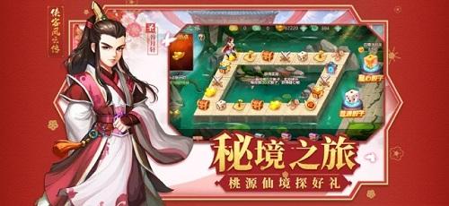 侠客风云传online V11.00 安卓版截图4