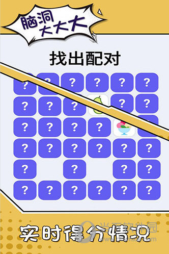 脑洞大大大中文版下载