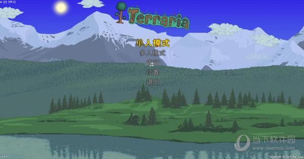泰拉瑞亚mod版修改器