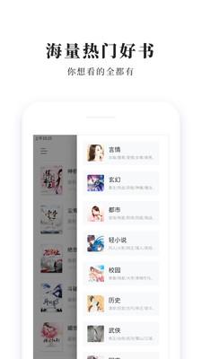 青鸟免费小说阅读器 V1.3.5 安卓去广告版截图2