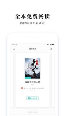 青鸟免费小说阅读器 V1.3.5 安卓去广告版截图1
