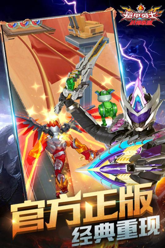 铠甲勇士战神联盟无限钻石版 V1.1.6 安卓版截图4