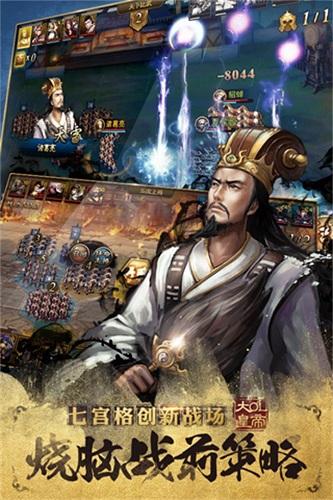 大皇帝ol无限元宝版 V1.48.10 安卓版截图4