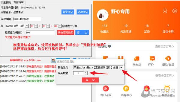 巅峰京东淘宝预约抢购助手