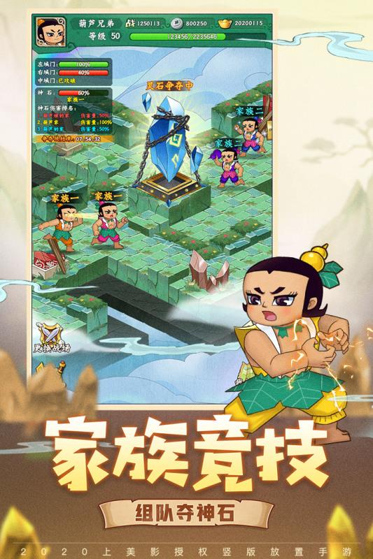 葫芦兄弟七子降妖无限元宝版 V1.0.47 安卓版截图3