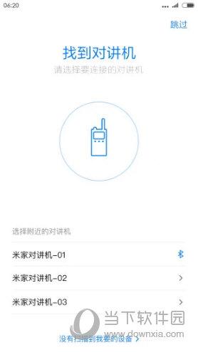 小米对讲机破解版app