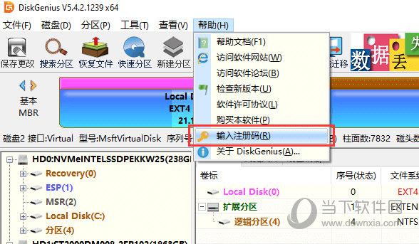 DiskGenius注册机下载