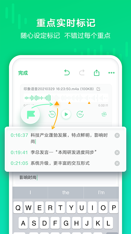 印象录音机 V1.0.3 安卓版截图4
