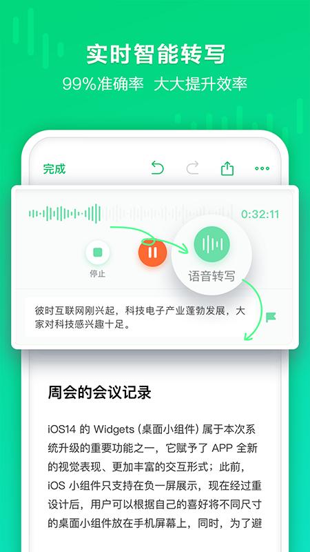 印象录音机 V1.0.3 安卓版截图3
