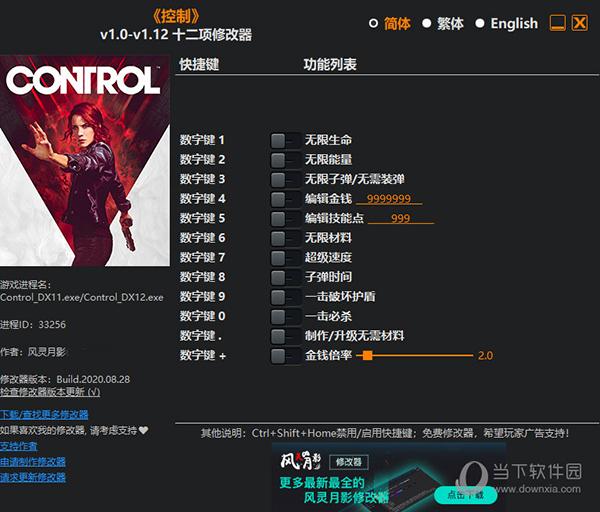 控制control修改器