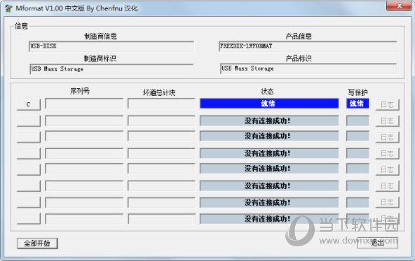 mformat中文版