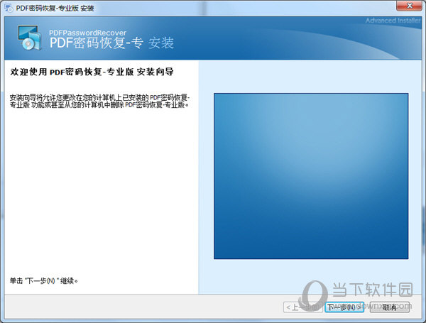 PDF密码恢复器
