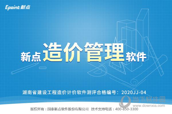 新点清单造价软件湖南版