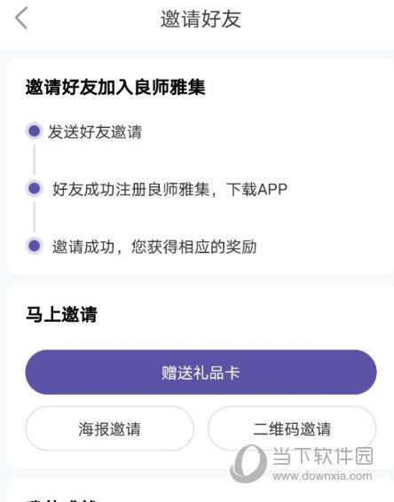 良师雅集app下载