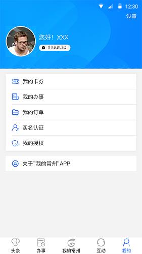 我的常州 V1.4.1 安卓最新版截图5