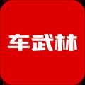 车武林 V3.1 安卓版