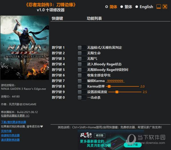 忍者龙剑传3修改器风灵月影版