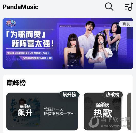 熊猫音乐电脑版