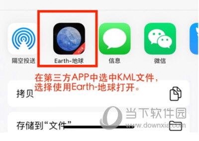 earth地球导入数据