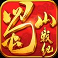 蜀山战纪小米版 V3.6.2.0 安卓版