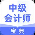 中级会计师宝典 V1.1.1 安卓版