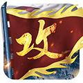 攻城掠地游戏 V13.2.4 安卓官方版