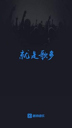酷狗音乐车机横屏版 V1.1.9 安卓版截图1