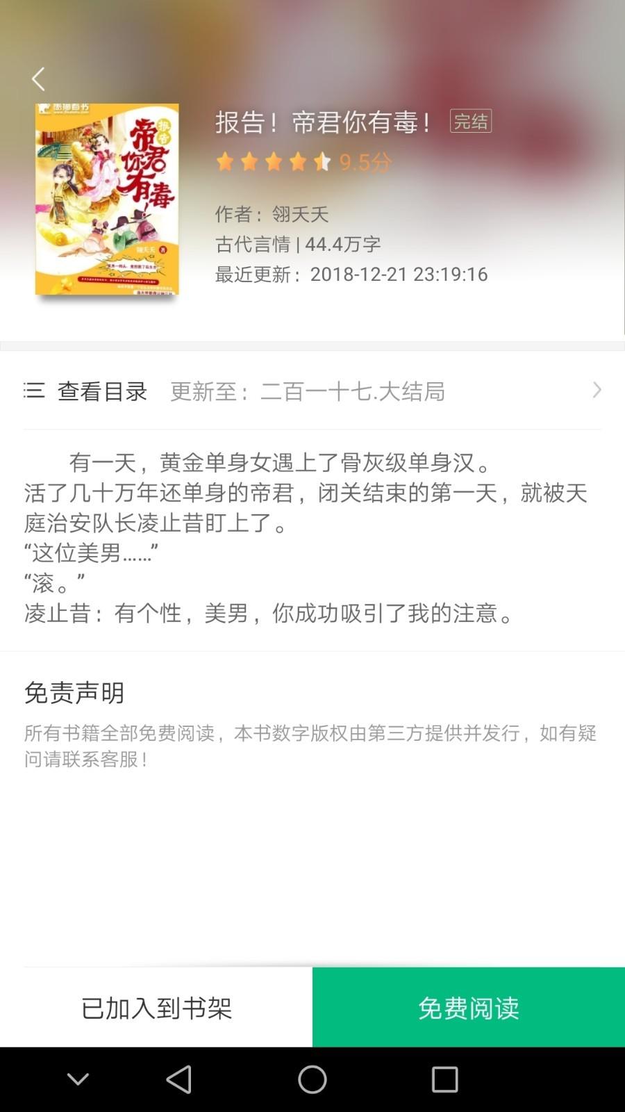 搜书侠 V1.5.0 安卓免费版截图1