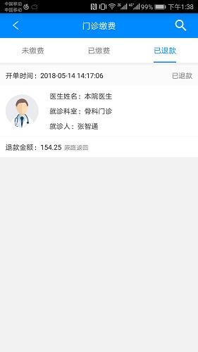 北京大学人民医院 V2.7.1 安卓版截图2