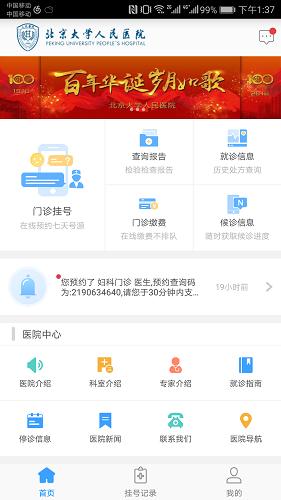 北京大学人民医院 V2.7.1 安卓版截图1