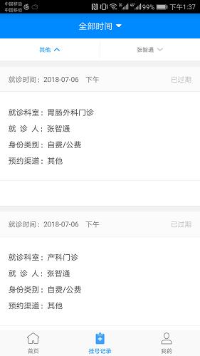 北京大学人民医院 V2.7.1 安卓版截图3