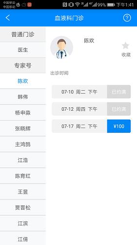 北京大学人民医院 V2.7.1 安卓版截图4