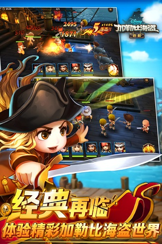 加勒比海盗启航 V4.10.0 安卓版截图2