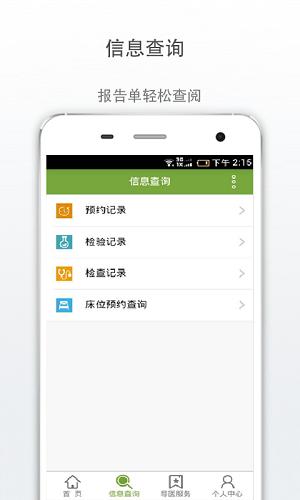 广安门医院 V3.3.4 安卓版截图1