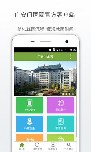 广安门医院 V3.3.4 安卓版截图4