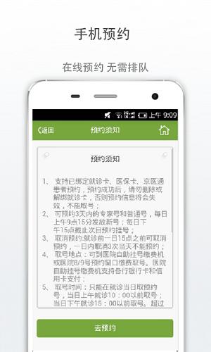 广安门医院 V3.3.4 安卓版截图2