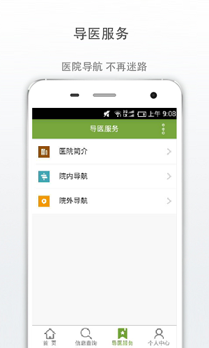 广安门医院 V3.3.4 安卓版截图3
