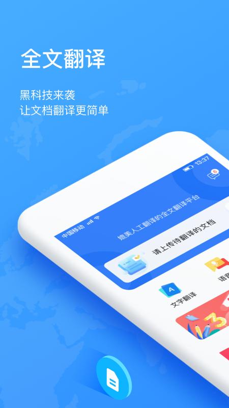 翻译狗 V9.7.33 安卓版截图1