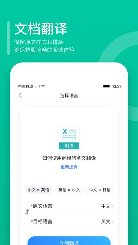 翻译狗 V9.7.33 安卓版截图3
