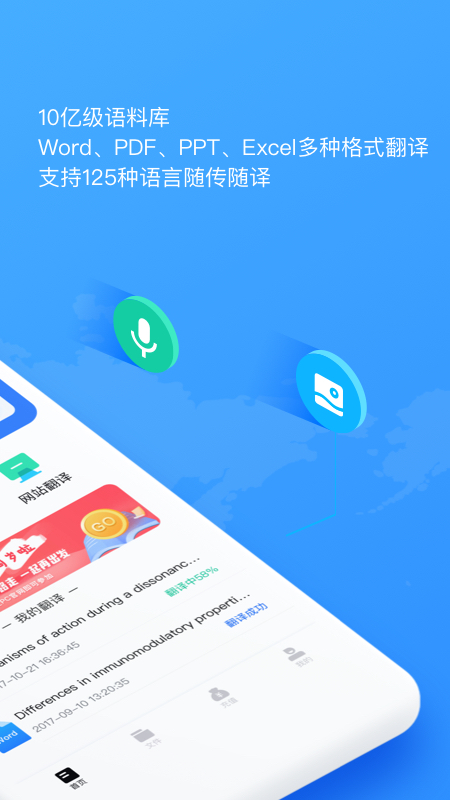 翻译狗 V9.7.33 安卓版截图2