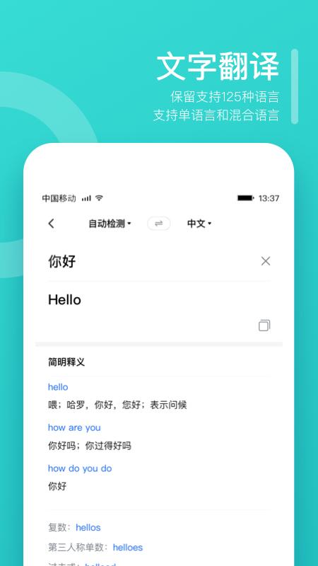 翻译狗 V9.7.33 安卓版截图4