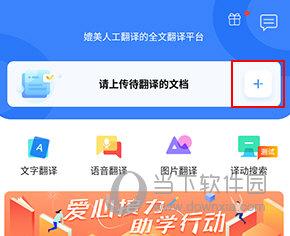 翻译狗怎么上传文档
