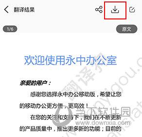 翻译狗怎么下载翻译好的文档