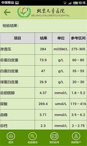 北京儿童医院 V4.2.4 安卓版截图3